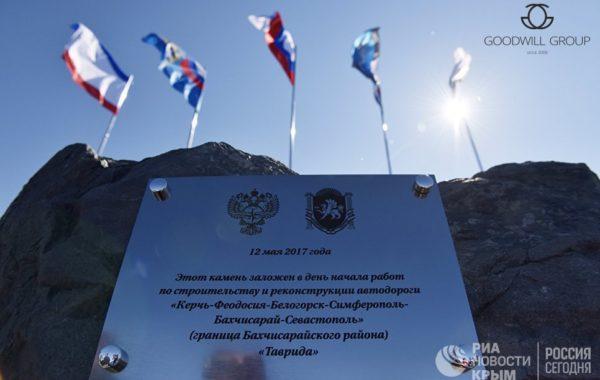 Торжественное мероприятие по закладке памятного камня, символизирующего начало работ по строительству федеральной трассы Таврида